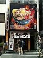 伝説のすた丼屋 (Densetsu no Sta-don-ya), Akihabara (2010-05-03 16.23.33).jpg
