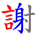 倉頡字首分割 謝.jpg