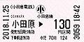 小田急電鉄 小田原 130円区間 小児.jpg