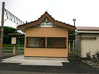 新大釈迦駅舎.JPG