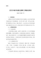 武汉市城市轨道交通第三期建设规划(2015~2021年).pdf