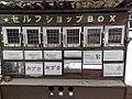 無人販売 カエルBOX (4499018873).jpg