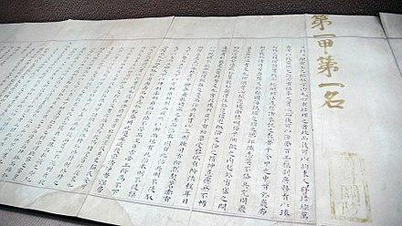 53590c48d08 Exam paper of Ming dynasty Zhuangyuan Zhao Bing-zhong in 1598 AD