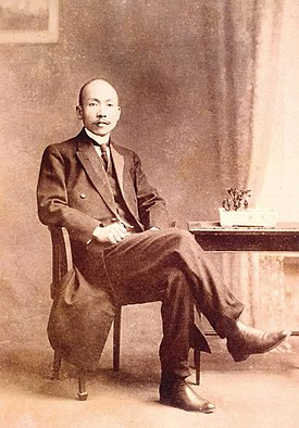 臺灣文化與民主運動領袖林獻堂 Lin Hsien-tang, Leader of Taiwanese Culture and Democracy Movement.jpg