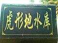 虎形地水库 - panoramio.jpg