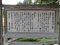 鹿島八幡宮の湧水池の由来 - panoramio.jpg