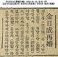 김일성 홍명희 딸과 결혼 1950-01-25.jpg