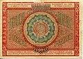 10000 roubles Soviet Union, 1921 back.jpg