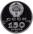 150 рублей 1991 аверс.png