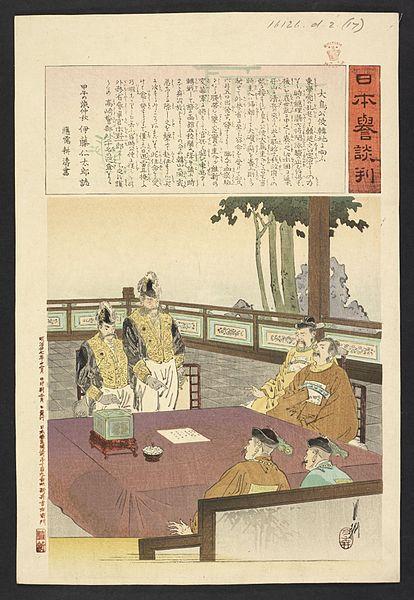 "File:16126.d.2(17)-""Japanese negotiations""- Minister Ōtori arrives in Korea.jpg"