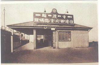 Shanghai Ferry - Dongchang Road Ferry terminal, before 1949