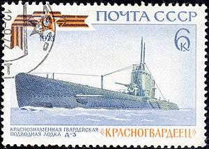 1973. Краснознаменная гвардейская подводная лодка Д-3 Красногвардеец