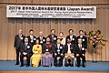 2017 Japan International Award for Young Agricultural Researchers (37546773954).jpg