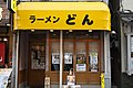 2 Chome Hiyoshi, Kōhoku-ku, Yokohama-shi, Kanagawa-ken 223-0061, Japan - panoramio (27).jpg