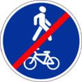 4.5.3 Конец пешеходной и велосипедной дорожки с совмещенным движением (конец велопешеходной дорожки с совмещенным движением).png
