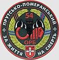 54-й розвідувальний батальйон.jpg
