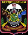 62 ОМБр (1).png