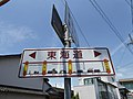 8 Akahori Minamimachi, Yokkaichi-shi, Mie-ken 510-0827, Japan - panoramio (2).jpg