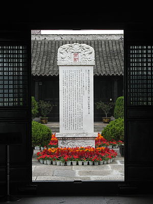 Zhoushan - A replica of the stele recording the praise of the Daoguang Emperor of the Qing for the three generals who opposed the British during the Battle of Dinghai in the First Opium War.