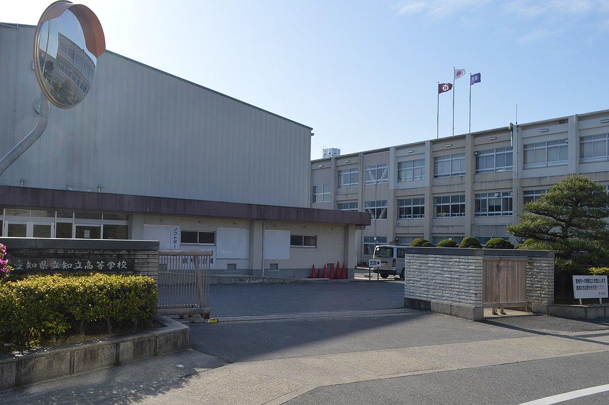 知立高等学校
