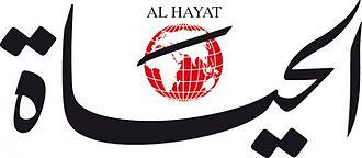 Newspaper of record - Image: Al hayat logo