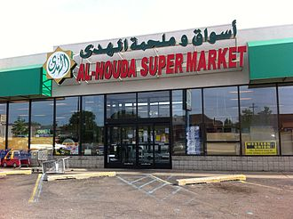 History of the Middle Eastern people in Metro Detroit - Al-Houda Supermarket (أسواق و ملحمة الهدى) in Dearborn