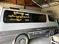 Ambulance in Shwe Hlan.jpg
