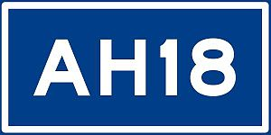 Asian Highway Network - Asian Highway Route Sign. This sign is used on the AH 18.