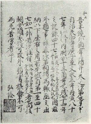 Azuma Kagami - A page of the Azuma Kagami