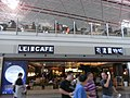 BJ 北京首都國際機場 Beijing Capital International Airport BCIA shop 花漾咖啡店 Lei Cafe Aug-2010.JPG