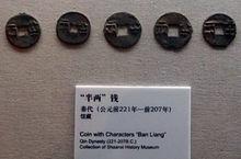 Pièces de la dynastie Qin, trouées au centre.