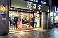 Baromon store at E Nanjing Rd, Shanghai (20191114201059).jpg