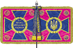 Battle Flag of the Security Service of Ukraine