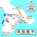 Battle of Hakodate widemap.png
