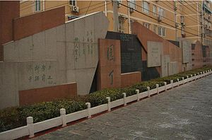 """Beijing National Day School - Jiangshuaiyulinbei (将帅语林碑), the inscriptions of more than 100 leaders, officeholders, and Generals of PLA. The ex-president of the PRC, Jiang Zemin, inscribed """"gardener"""" (""""园丁"""") to encourage the teachers and students of Beijing National Day School"""