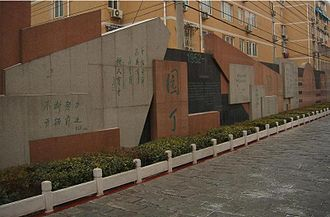 "Beijing National Day School - Jiangshuaiyulinbei (将帅语林碑), the inscriptions of more than 100 leaders, officeholders, and Generals of PLA. The ex-president of the PRC, Jiang Zemin, inscribed ""gardener"" (""园丁"") to encourage the teachers and students of Beijing National Day School"