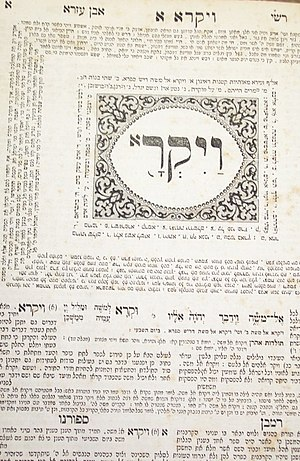 Book of Leviticus - Vaikro – Book of Leviticus, Warsaw edition, 1860, page 1