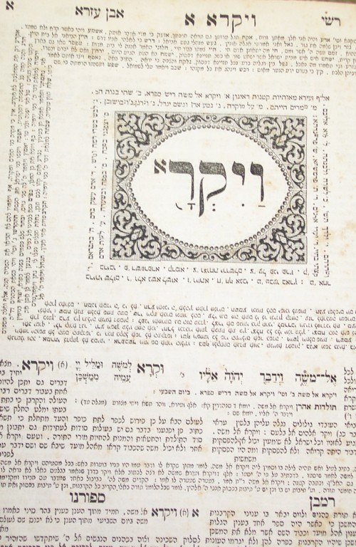 Book of Leviticus, Mikraot Gdolot, Warsaw edition, 1860, Page 1