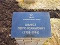 Brotherhood grave of Soviet soldiers in Balakliia (670 burieds) (9).jpg