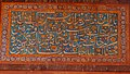 Calligraphy @ Tomb of Ali Barid.jpg