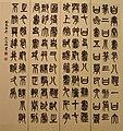 Calligraphy Sun Yat-Sen.jpg