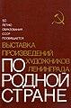 Catalog-Across-Motherland-72-bw.jpg