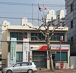 Cheongju Sugok-dong Post Office.jpg