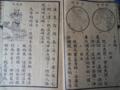 China Shanghai world book 1924.webp