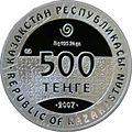 Coin of Kazakhstan 500Deer av.jpg