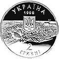 Coin of Ukraine Askania A2.jpg