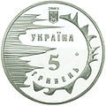 Coin of Ukraine Yevpatoria2500 a.jpg