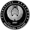 Community of Belarus and Russia (silver) av.png