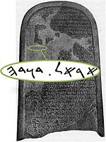 David in Mesha Stele.jpg