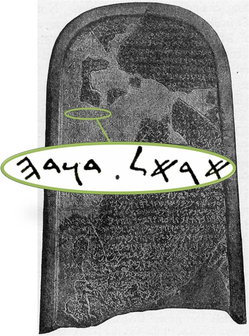 David in Mesha Stele